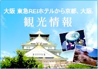 大阪東急インから京都、大阪。観光情報