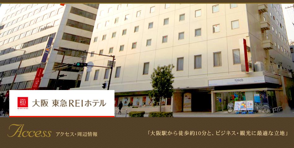 アクセス・周辺情報/大阪駅から徒歩約10分と、ビジネス・観光に最適な立地