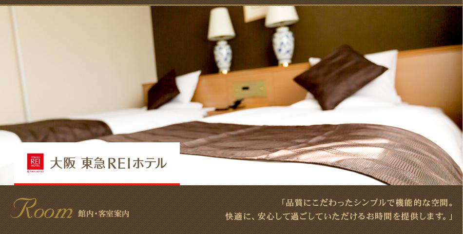 館内・客室案内/品質にこだわったシンプルで機能的な空間。快適に、安心して過ごしていただけるお時間を提供します。